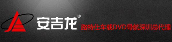 深圳市安吉龙汽车用品有限公司