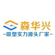 深圳市森华兴包装制品有限公司
