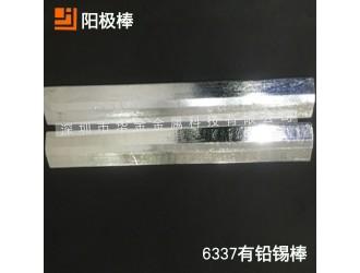 锡棒厂家定制6337电镀专用阳极棒