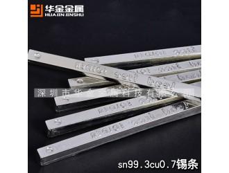锡厂批发焊锡条 Sn99.3Cu0.7无铅锡条 波峰焊锡条