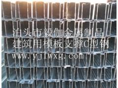建筑模板C型钢