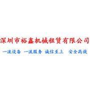 深圳市裕鑫机械租赁有限公司