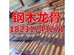 建筑钢木龙骨建材厂家
