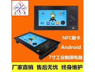 东凌工控NFC刷卡近场通信7寸安卓工控触摸一体机