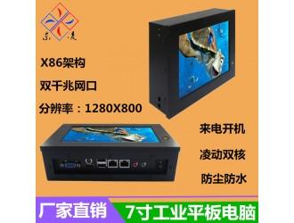 东凌工控7寸双网口工业平板电脑win7/XP都可以