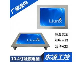 东凌工控无风扇嵌入式10.4寸工业平板电脑防尘
