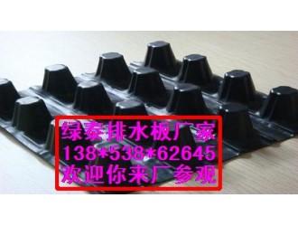 郑州(建筑)车库防渗排水板=南阳排水板厂家%包施工