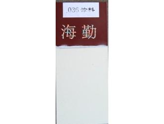 036—1、036—2耐油防腐蚀涂料