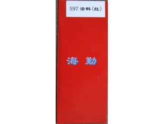 S97 耐盐雾防腐蚀涂料