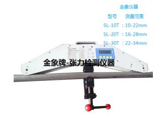 钢绞线拉力检测仪 预应力钢索拉力测试仪 线索张力检测装置