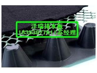 厂家供应%重庆车库顶板滤水板&地下室疏水板