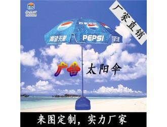丰雨顺工厂定做可印logo圆伞 丹东48寸广告太阳伞