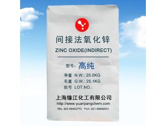 橡胶硫化剂专用氧化锌99.7% 高分散改善胶料粘性