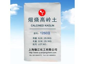 高白度调亮剂调亮剂用煅烧高岭土1250目 降低涂料生产成本