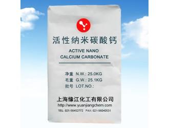 涂料用活性纳米级碳酸钙 白度较高适宜作浅色制品