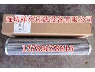 P551142唐纳森液压滤芯产品特点