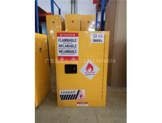 广丰源单门双锁12加仑可燃液体红色防爆柜工业消防柜防火柜厂家