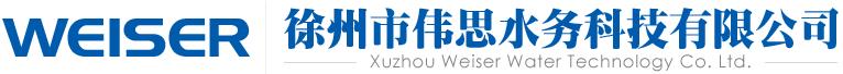 徐州市伟思水务科技有限公司