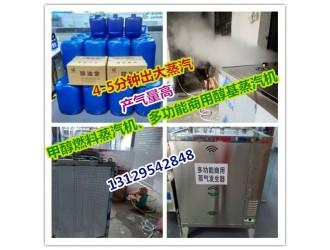 高旺厂家提供饭店专用蓝白火醇基燃料添加剂、生物醇油乳化剂