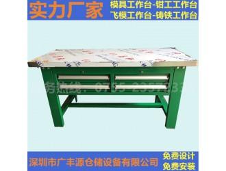珠海两抽屉挂板钳工工作台中山复合板桌面重型工作台榉木工作台
