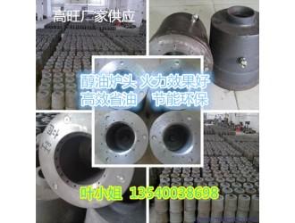 厂家供应  旺节能减排易拆型灶芯  节能高效环保