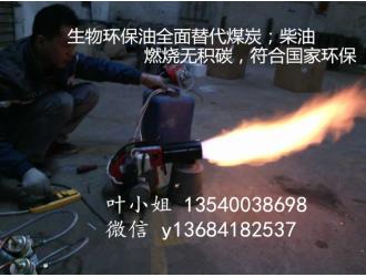 批发供应高旺公司  耐用省油  生物醇油燃烧机厂家直销