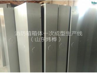天津消防箱箱体自动成型设备