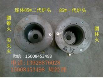 四川省生物油炉头厂家直销 价格便宜 质呈保证