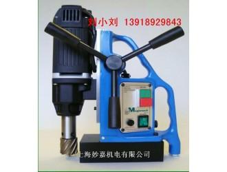 销售电动磁力钻孔机,万能磁座钻,MD38磁力钻