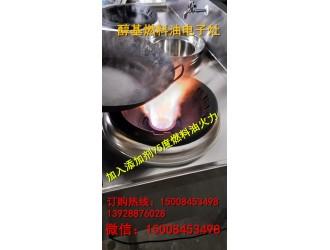 贵州省贵阳市供应新能源环保油专用添加剂 厂家免费加盟
