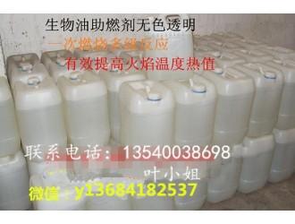 供应批发 醇基燃料助燃剂 厂家直销 生物醇油添加剂催化剂