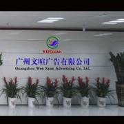 广州文喧广告有限公司