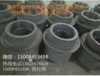 上新款环保油连体炉头 四川广安生物油灶芯报价