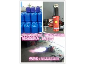 高旺诚招甲醇燃料办事处加盟商,独家配方生物醇油添加剂