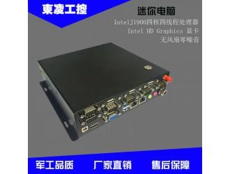 东凌工控微型工业主机J1900M多串口工控机