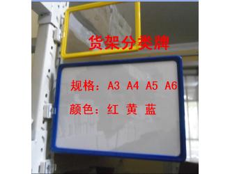 磁性透明货位卡、物资标牌-南京卡博13770316912