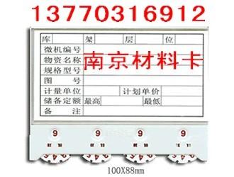 全磁板磁性材料卡,标签夹-南京卡博13770316912