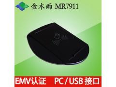 符合EMV2010和PBOC 3.0 M1卡 MR7911