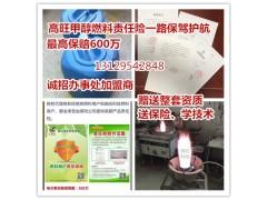 高效节能环保油新助剂 甲醇燃料添加剂 生物醇油乳化剂