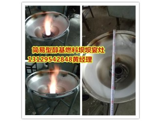 广东厂家直销高旺牌乡厨一条龙服务醇基坝坝宴灶,可代理加盟