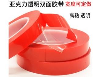 供应亚克力泡棉胶 车用无痕双面胶 强力 防水耐温透明