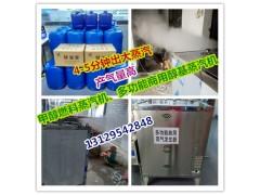 高旺热销蓝白火环保油燃料添加剂 液体醇基燃料增热稳定剂