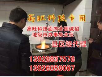 通用型醇基燃料油助燃剂 蓝白火甲醇燃料添加剂