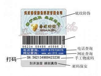 武汉化肥农药防伪产品合格证  生物化工防伪标签