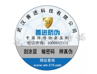 武汉家电防伪标签 电子产品防伪标签