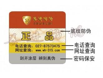 武汉特殊不干胶标签制作 激光镭射防伪标签