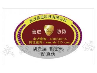 武汉合格证防伪标签 不干胶防伪 油墨防伪标签