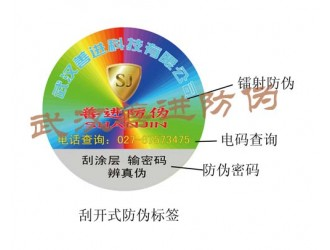 武汉农副产品防伪标签生产印刷 武汉防伪公司