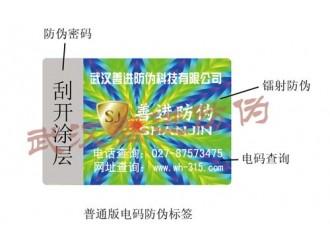 武汉溯源防伪标签 溯源系统积分后台系统