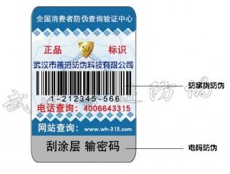 武汉防伪标签、瓶子不干胶标签、二维码标签